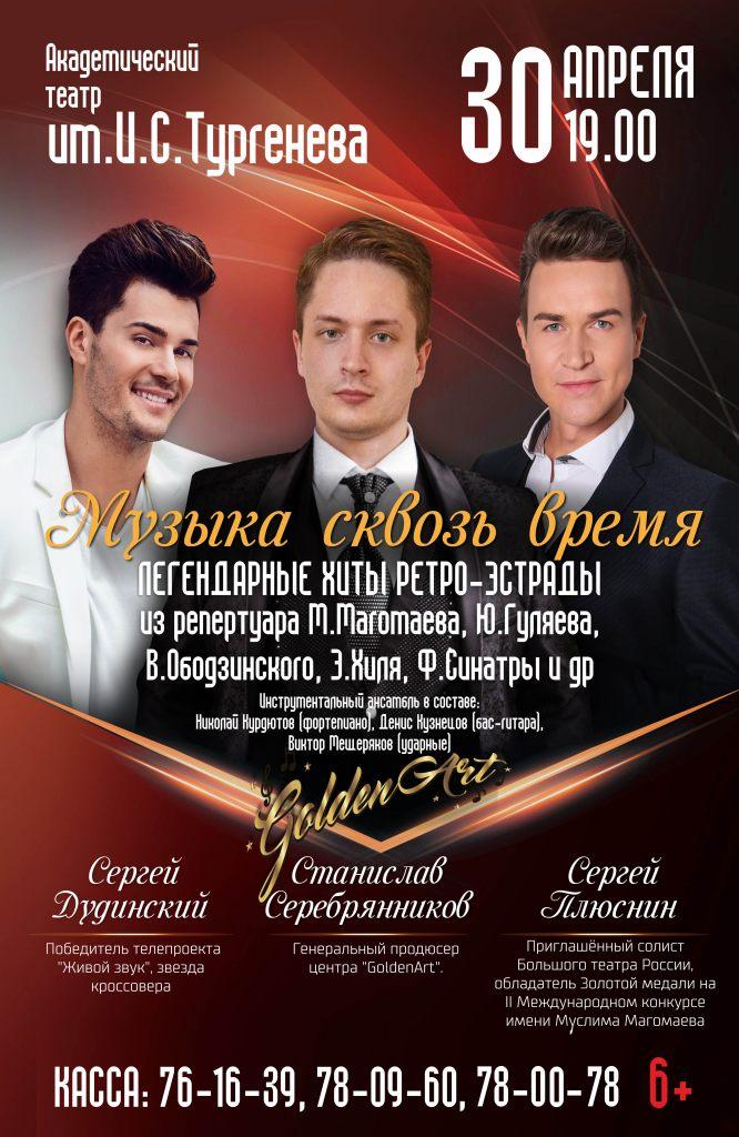 Театр тургеневский орел афиша купить онлайн билет в кино октябрь