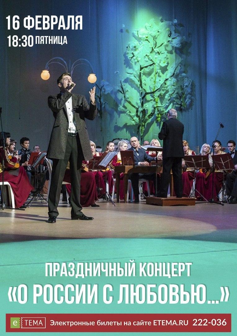 Афиша праздничные концерты и мероприятия купить билеты в кино онлайн армада