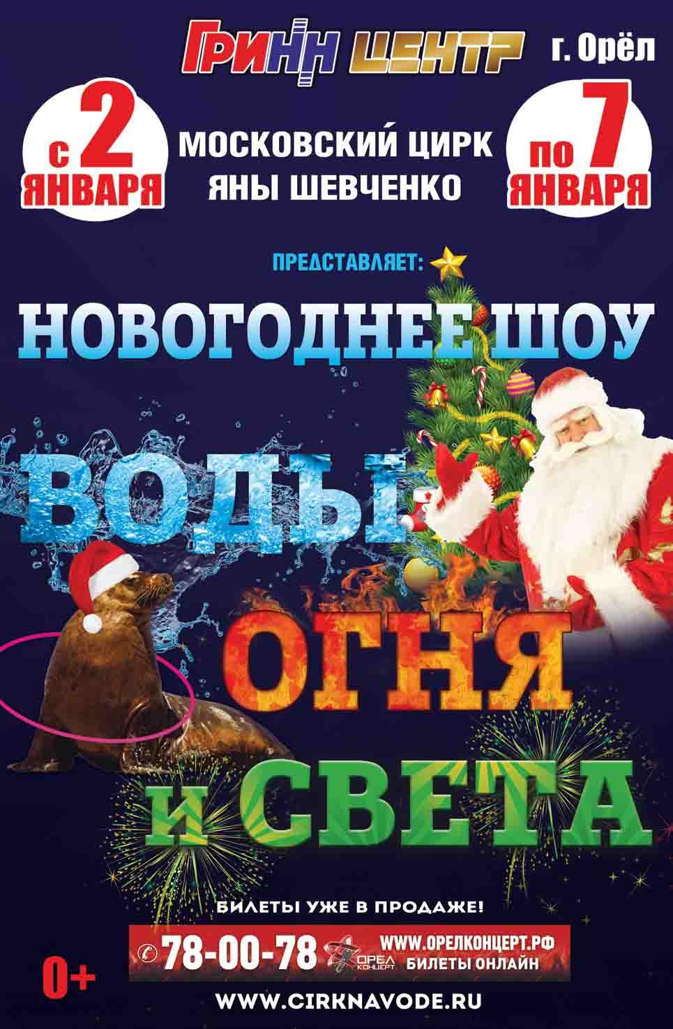Афиша детских спектаклей орел билеты в детский театр по купонам