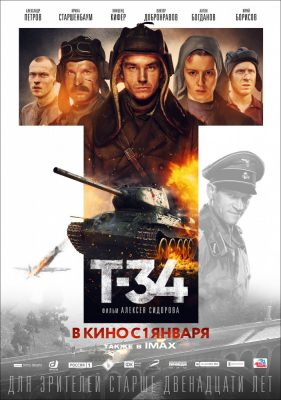 Афиша орел кино цум на сегодня билеты в театр в киосках