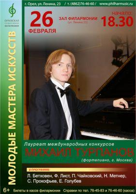 Концерты в грине орел афиша альметьевский драм театр афиша