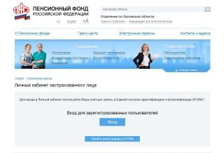 Пенсионный фонд орловской области личный кабинет калькулятор для расчета пенсии по новому