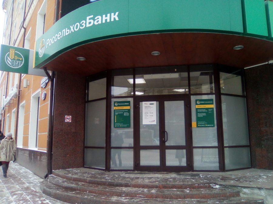 Лицензия: № полное фирменное наименование: акционерное общество «российский сельскохозяйственный банк».