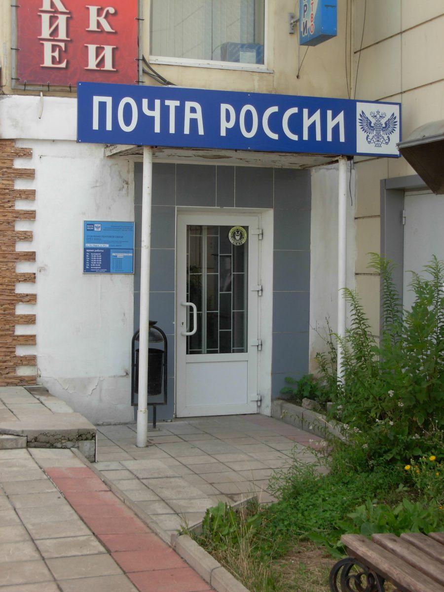 отделение почты по адресу