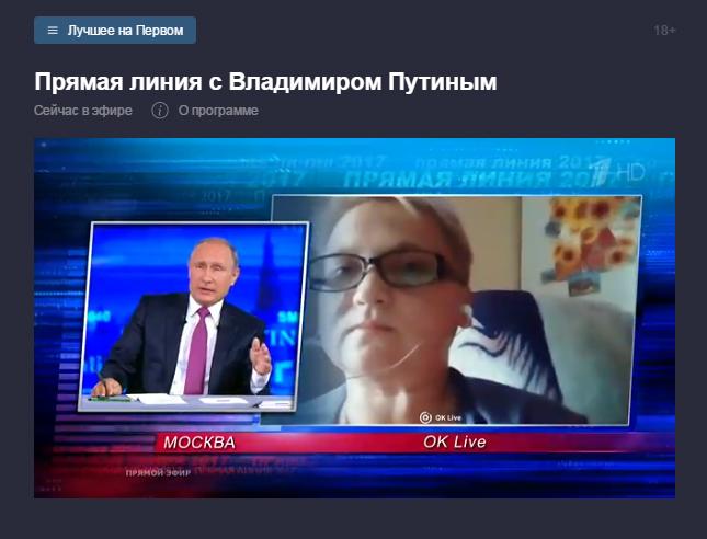 Участница «Прямой линии сПутиным» небудет отзывать иск корловским депутатам